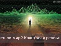 Реален ли мир? Квантовая реальность