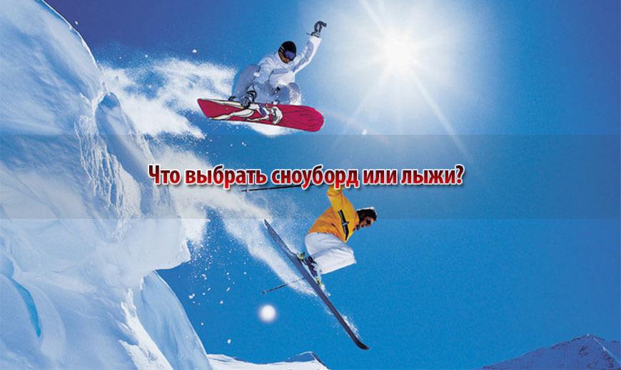 Что выбрать сноуборд или лыжи?