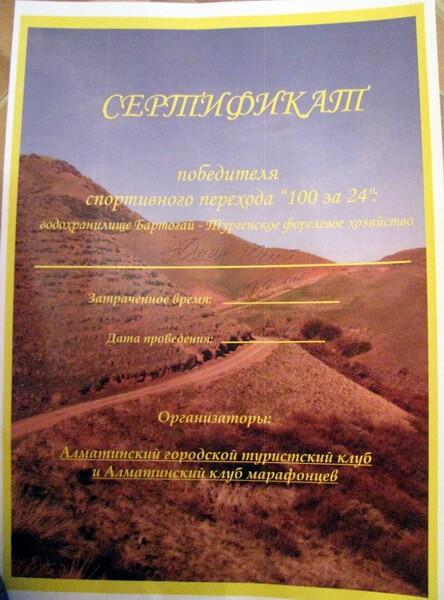 ультра марафон Алматы