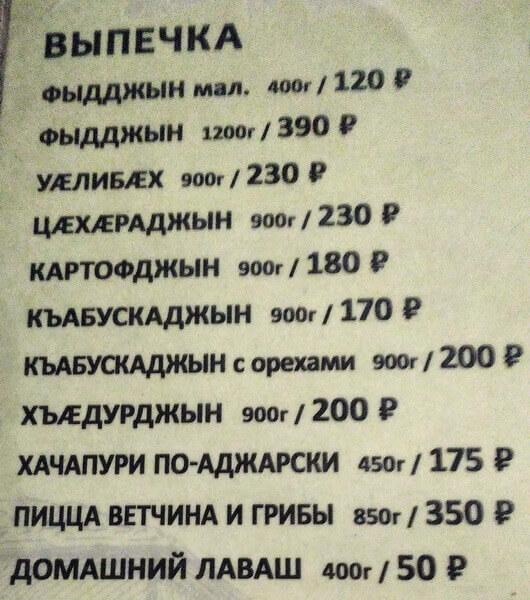 Меню в кафе во Владикавказе
