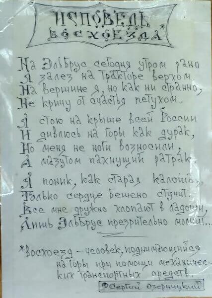 Стихи Сергей Озерницкий