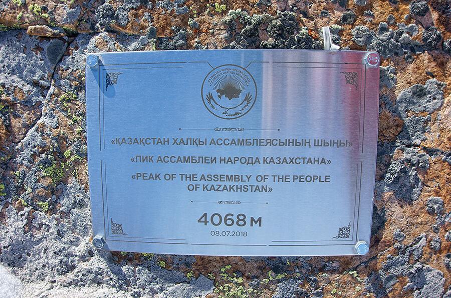 Табличка пик Ассамблеи народа Казахстана