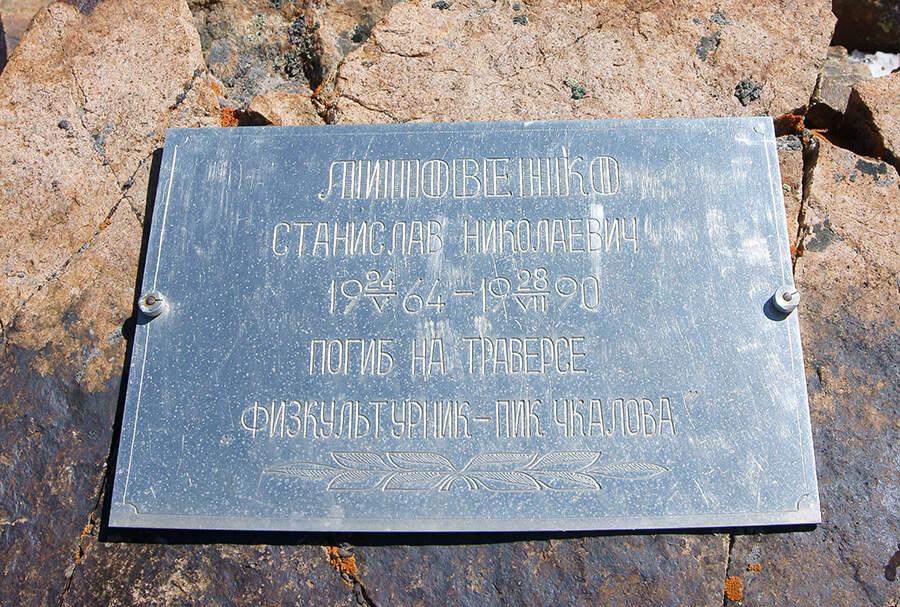 Мемориальная табличка в память погибшему