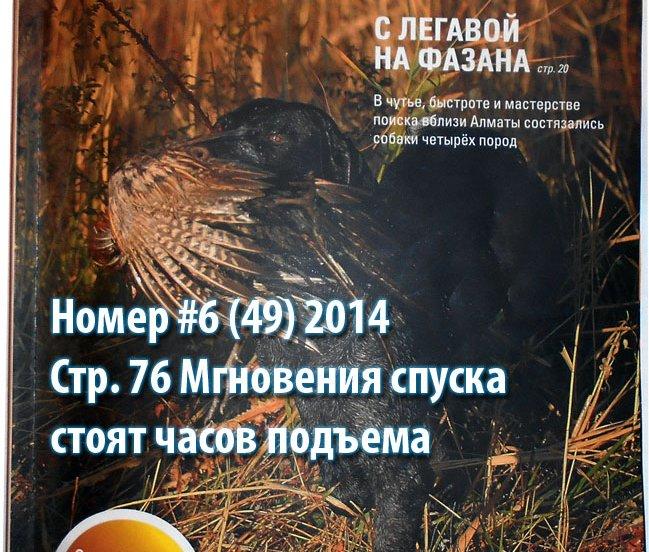 Журнал Ветер Странствий