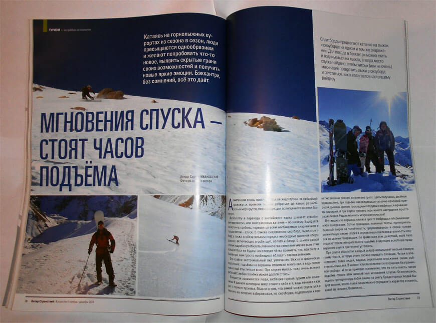 Мгновения спуска - стоят часов подъема