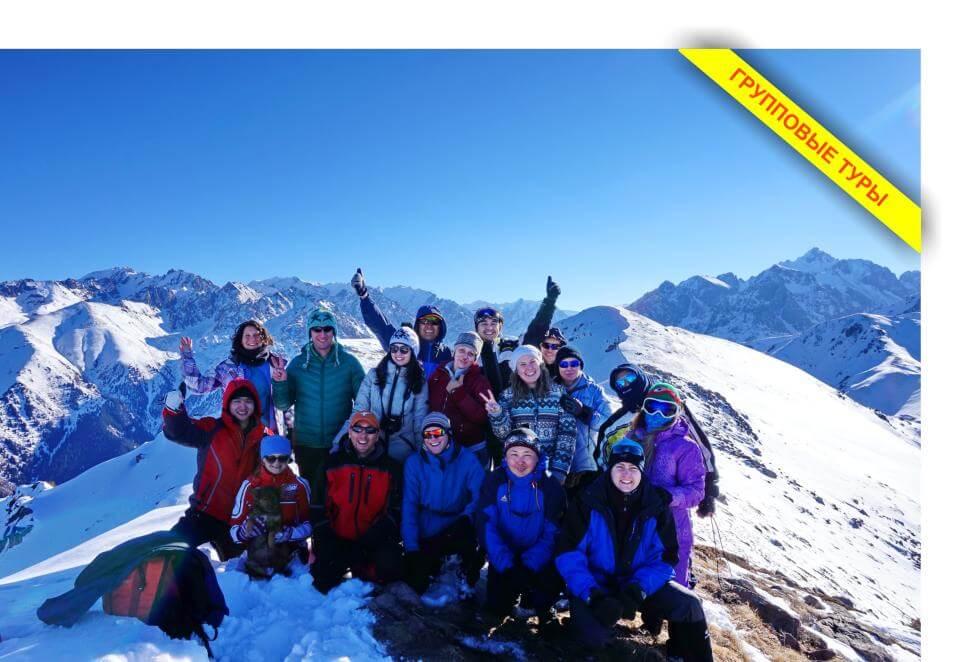 групповые туры в горы алматы