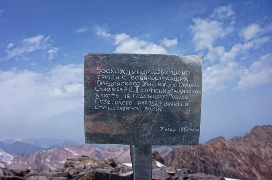 Пик Героев Панфиловцев 4120 м