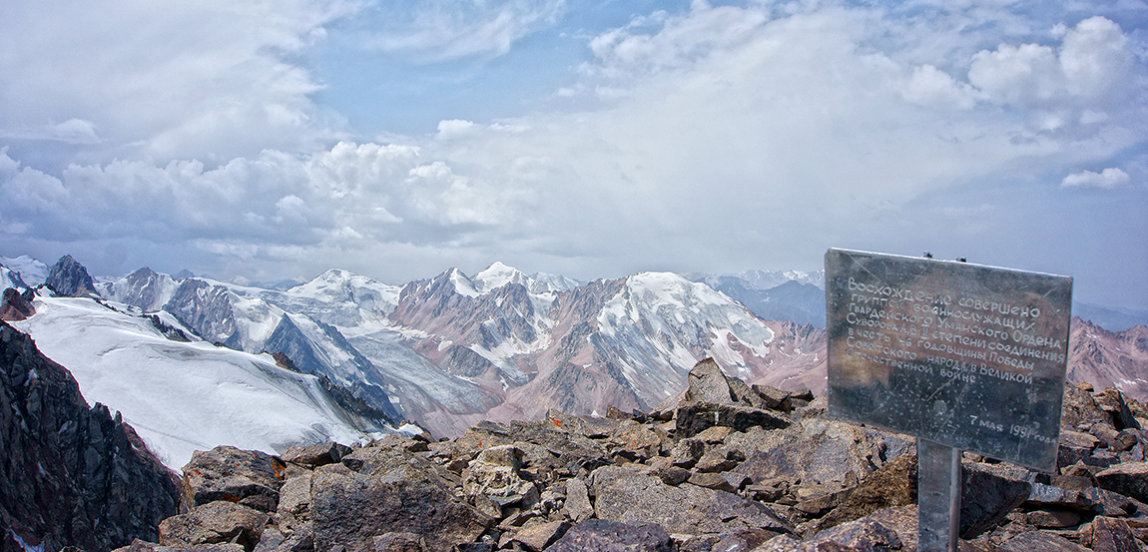 пик 28 героев панфиловцев 4120 м