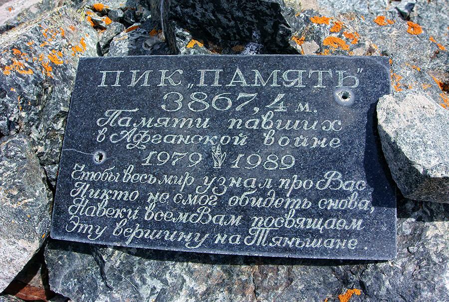 Табличка пик Памяти 3665 м